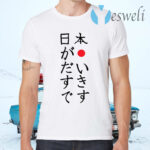 That Says I Love Japan In Japanese T-Shirts